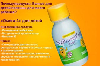 omega-3 wellness для детей купить